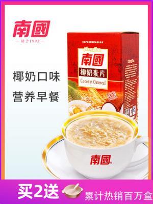南国椰奶燕麦片早餐速食牛奶冲饮即食学生营养小袋装代餐懒人食品 16.8元