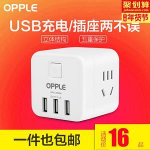 欧普创意魔方桌面插座转换器带usb充电插头排插插线板多功能插排 9.4元