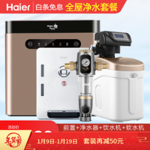 海尔(Haier)净水器管线机前置过滤器中央软水机PF5前置P1净水器GR1396WS6(B) 7049元