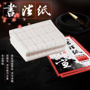 乌纱帽米字格宣纸22张/本 4.9元(需用券)