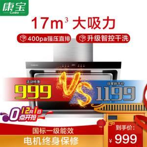 康宝CXW-258-BE39抽油烟机侧吸式家用17m3大吸力自清洗油烟机999元
