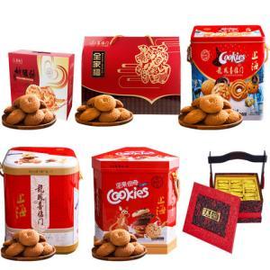 友意事桃酥曲奇饼干礼盒818g 29.9元
