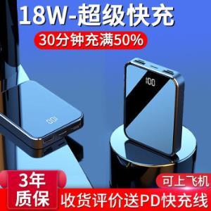 WONRI充电宝20000毫安PD双向快充18W数显全面屏便携移动电源PD快充神秘黑(可上飞机) 118元