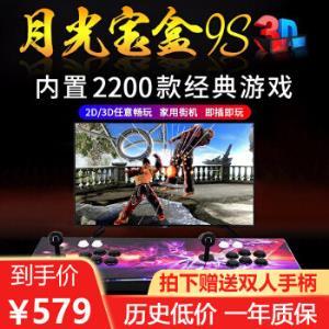 ZNNCO游戏机街机月光宝盒家用双人摇杆2D3D投币游戏机支持多人对战经典拳皇格斗投影 541元