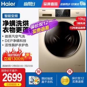 Haier海尔EG100HB209G变频滚筒洗衣机10公斤 2779元