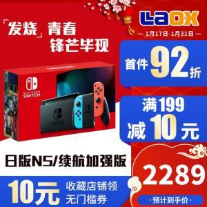 日本本土版任天堂NintendoSwitch掌上游戏机便携SwitchNS红蓝/灰色32g日版集货 2289.08元