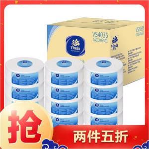 维达(Vinda)商用二层280米公用卫生卷纸12卷/箱*2件 159元(合79.5元/件)