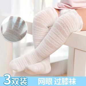 SUKERR/苏可儿婴儿薄款网眼长筒袜防蚊袜3双 11.8元(需用券)