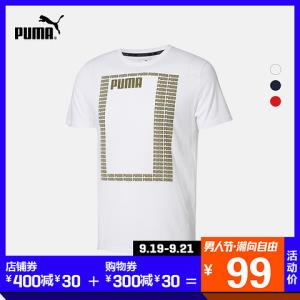 PUMA彪马Summer852254男子圆领短袖T恤 79元