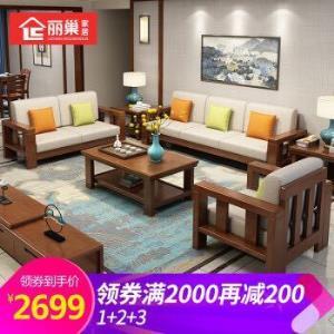 丽巢沙发现代中式实木沙发组合客厅实木布艺沙发组合16#沙发三人位颜色备注*7件 10293元(合1470.43元/件)