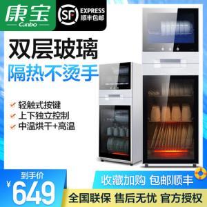 康宝128N-1消毒柜家用小型立式迷你厨房碗筷大容量双门高温消毒599元