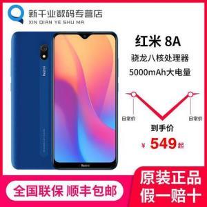 Redmi红米8A智能手机3GB+32GB 549元