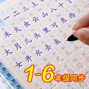 1-2年级课文同步字帖    6.8元(需用券)