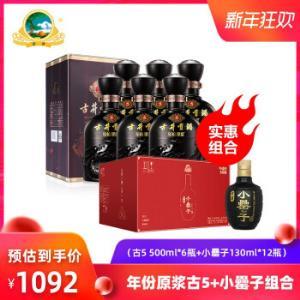 古井贡酒年份原浆50度古5500ml*6瓶小�子130ml*12瓶浓香型白酒组合1092元