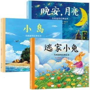 《玛格丽特经典绘本:逃家小兔+晚安月亮+小岛》(套装全3册)