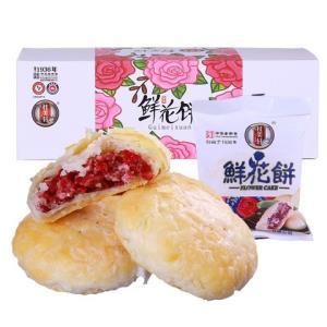 桂美轩云南玫瑰鲜花饼10枚 8.8元包邮(双重优惠)