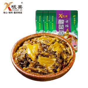 YX/咏熹重庆老坛酸菜鱼调料300gx3袋