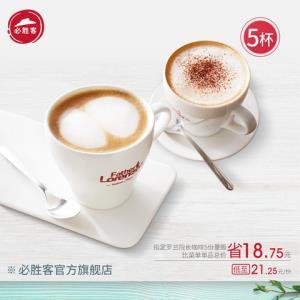 必胜客指定罗兰院长咖啡5份量贩电子券码 45元