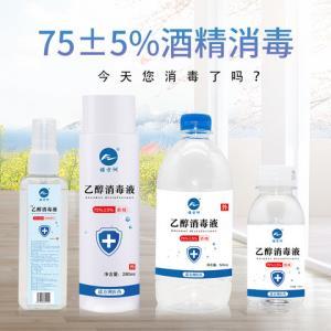 诺方洲乙醇消毒液75度防病毒免洗皮肤84消毒液杀菌喷雾剂酒精棉片