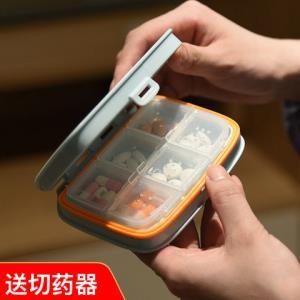 藤家里手便携防潮随身分装盒四格 13.8元(需用券)