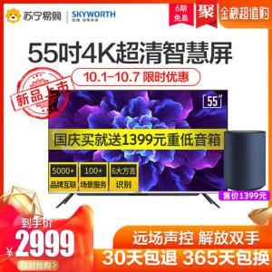SKyworth/创维5T55英寸智慧屏4K超高清hdr智能语音液晶电视机A5 2699元