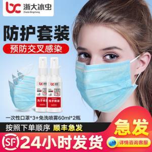 一次性口罩3��+消毒���F2��78.5元