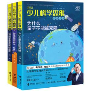 京东PLUS会员:《汪诘少儿科学思维培养书系》(套装3册)*2件