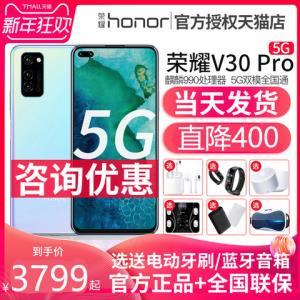 HONOR荣耀V30Pro5G智能手机8G+128GB 3799元