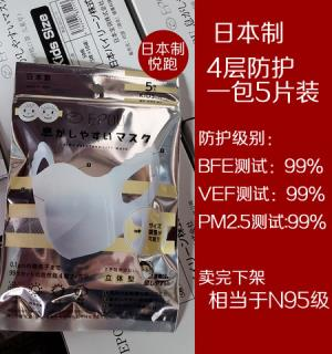 韩国儿童成人口罩KN952片装 69.9元