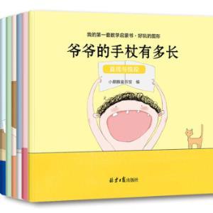 《我的数学启蒙书・好玩的图形》(6册)*10件99元(合9.9元/件)