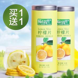 买1送1冻干柠檬片泡茶干片泡水喝的东西夏天饮品柠檬茶水果花果茶22.8元