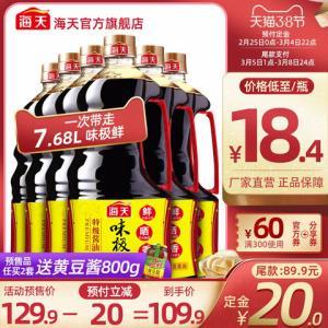 海天味极鲜酱油1280ml*6特级酿造生抽餐饮箱装