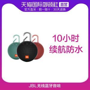 4折!JBLCLIP3音乐盒3代无线蓝牙音箱iphone苹果手机适用196.54元(需用券)