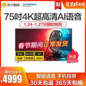 skyworth/创维75A775英寸彩电4KHDR超清智能网络平板液晶电视机4999元