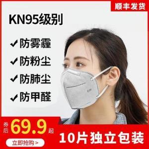kn95防尘防护口罩 69.9元