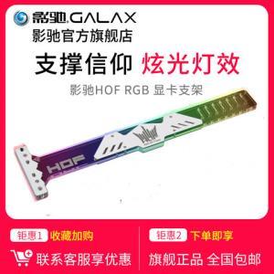 GALAXY影驰名人堂HOF显卡支架RGB灯效 289元(需用券)