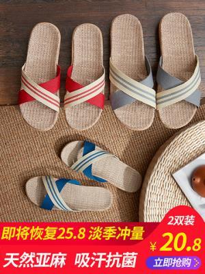 亚麻拖鞋女士夏季室内防滑厚底情侣居家用凉拖鞋男夏天8.9元