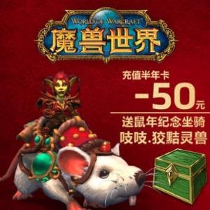 《魔兽世界》充值半年送鼠年坐骑    360元