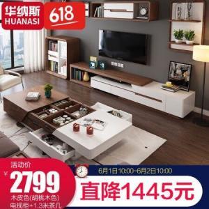 华纳斯(HUANASI)电视柜电视柜1.3米茶几*3件8638.92元(合2879.64元/件)