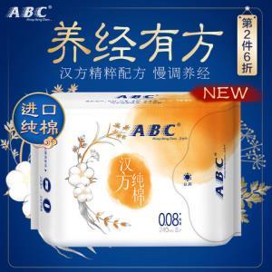ABC卫生巾汉方精粹0.08特薄日用8片*2件 23.68元(合11.84元/件)