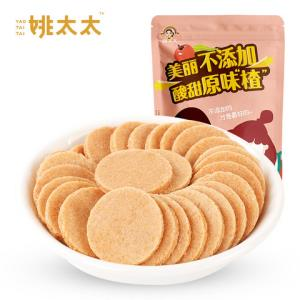 姚太太山楂片188g不添加休闲零食山楂片山楂制品山楂饼7.99元