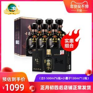 古井贡古550度500ml*6瓶小�子42度130ml*12瓶整箱白酒1092元(需用券)