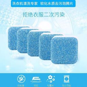 蓝洁星洗衣机槽清洗剂泡腾片全自动滚筒波轮洗衣机槽清洁剂除垢消毒试用装 17元