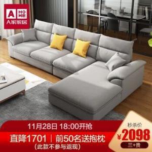 A家北欧小户型沙发组合沙发绒布款-浅灰色三人位+右贵妃2038元