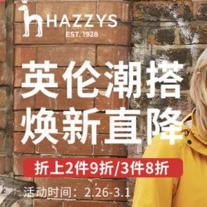 促销活动:苏宁易购HAZZYS哈吉斯男女装焕新直降2件9折,3件8折