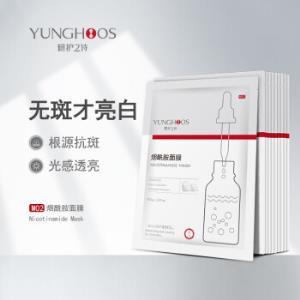 研护之诗(YUNGHOOS)烟酰胺面膜10片39元(需用券)