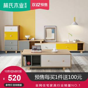 林氏木业北欧风格电视墙柜组合客厅现代简约茶几电视柜小户型DJ1M612元