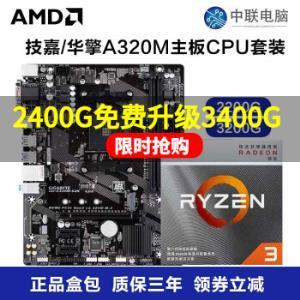 AMD锐龙3400GAPUCPU搭华擎A320M主板电脑办公主板套装搭华擎A320MHDV2400G套装限时免费升级3400G 1249元