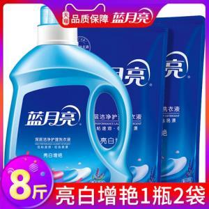 蓝月亮洗衣液2kg瓶+1kg2袋促销组合装官方授权官网家庭装包邮Yz46.9元