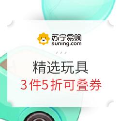 促销活动:苏宁易购蓓臣母婴旗舰店拼插积木3件5折,可叠199-20优惠券